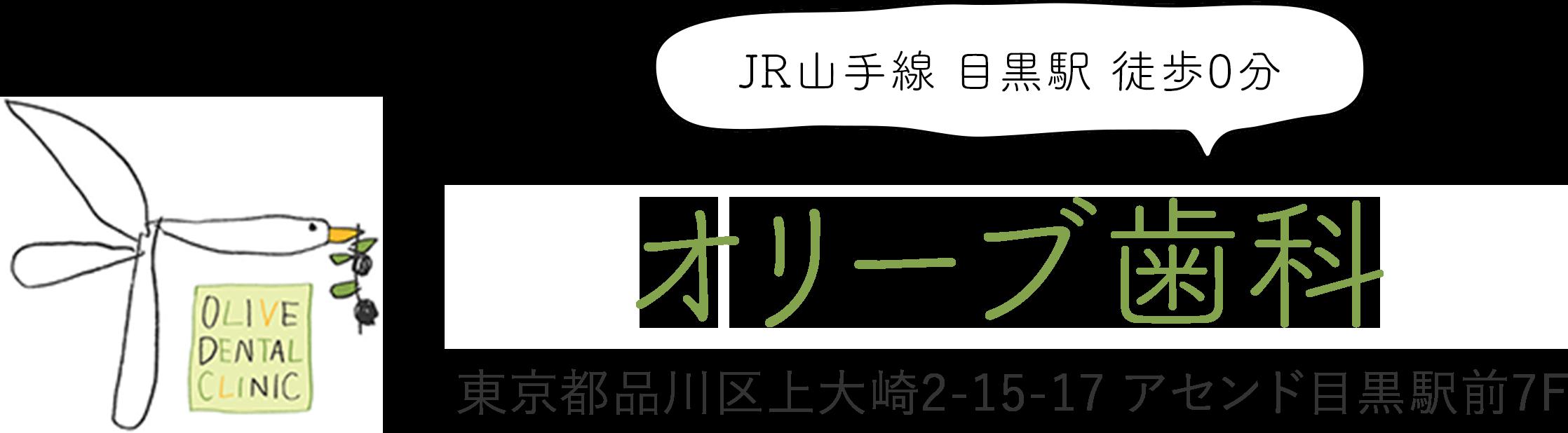 東京都品川区上大崎2-15-17 アセンド目黒駅前7F